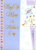 Die Cut Mazel-Tov with Gold Cord: Mom (1 card/1 envelope) Designer Greetings Jewish Mother's Day Card